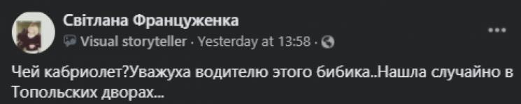 """В Днепре обнаружили """"мультяшную"""" розовую машину (Фото). Афиша Днепра"""
