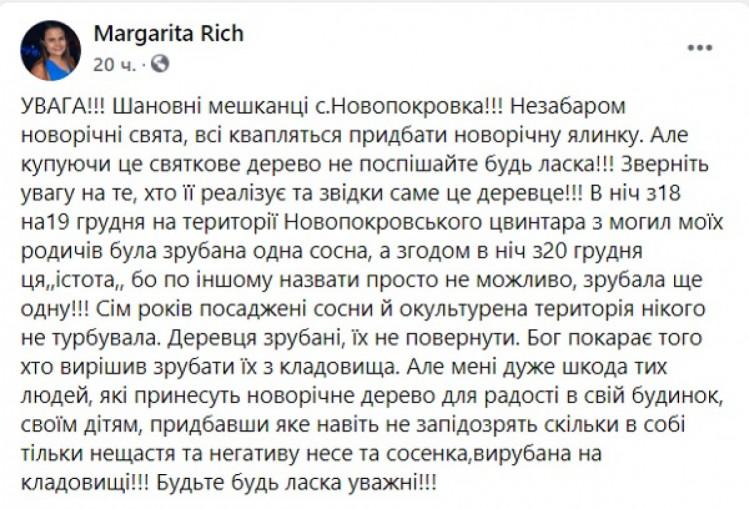 На Дінпровщині торгують ялинками із цвинт