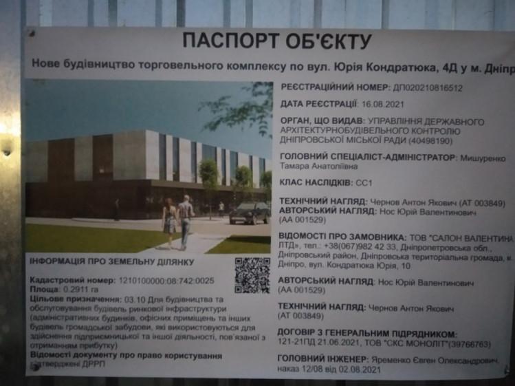 """паспорт об""""єкта нового ТЦ Дніпро"""